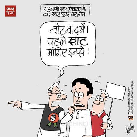 congress cartoon, rahul gandhi cartoon, up election cartoon, khat panchayat, prashant kishore, bbc cartoon, caroons on politics, indian political cartoon