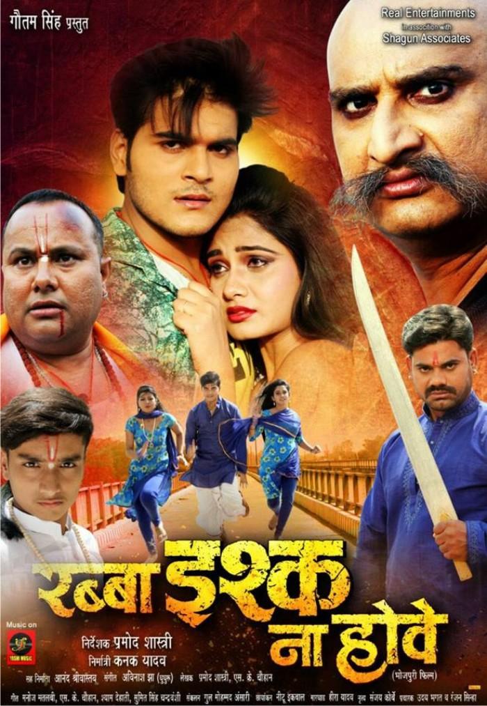 Rabba Ishq Na Hove (2018) Bhojpuri 450MB HDRip 480p x264