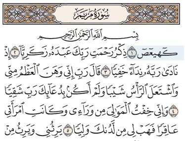 Tafsir Surat Maryam Ayat 1, 2, 3, 4, 5