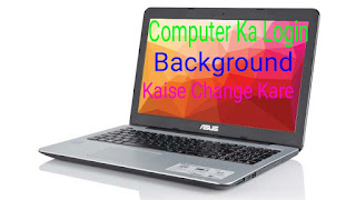 Computer-Ka-Login-Background-Kaise-Change-Karte-Hai