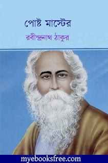 Postmaster by Rabindranath Tagore [Bangla]