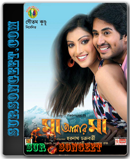ma amar ma bengali movie mp3 songs free download