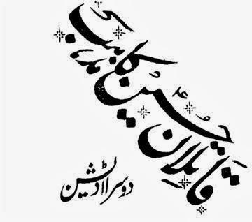 Kya Shia Imam Hussain (A S) ke Qatil Hain ??- Urdu Book