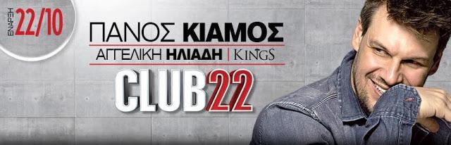 Club 22 Πάνος Κιάμος