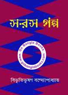 Saras Golpo by Bibhutibhushan Bandopadhyay