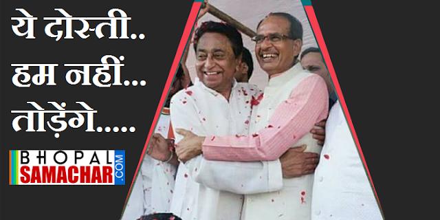 CM कमलनाथ, शिवराज सिंह के खिलाफ जांच के आदेश क्यों नहीं दे रहे   MP NEWS