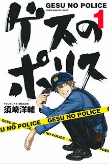 ゲスのポリス 第01巻 [Gesu no Police Vol 01], manga, download, free