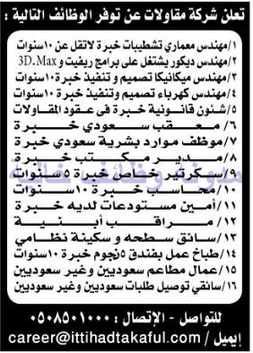 وظائف شاغرة فى جريدة عكاظ السعودية الاحد 09-07-2017 %25D8%25B9%25D9%2583%25D8%25A7%25D8%25B8%2B3