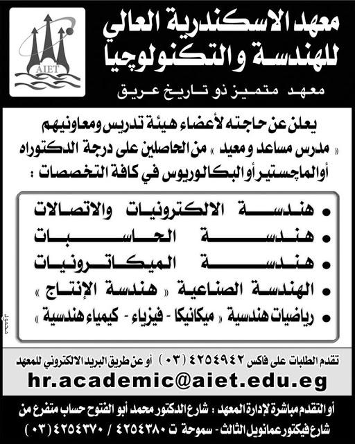 إعلان معهد الإسكندرية العالى للهندسة والتكنولوجيا لعام 2018