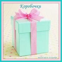 http://scrap-pygovka.blogspot.ru/2017/09/blog-post_11.html