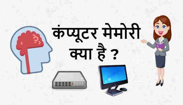 कंप्यूटर मेमोरी क्या है - What is Computer Memory in Hindi