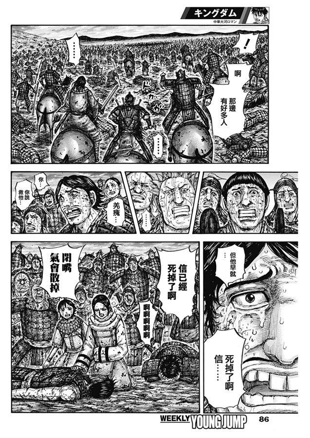 王者天下: 630話 - 第4页