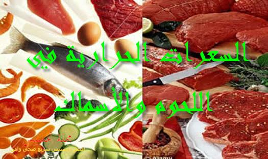 السعرات الحرارية في اللحوم والأسماك