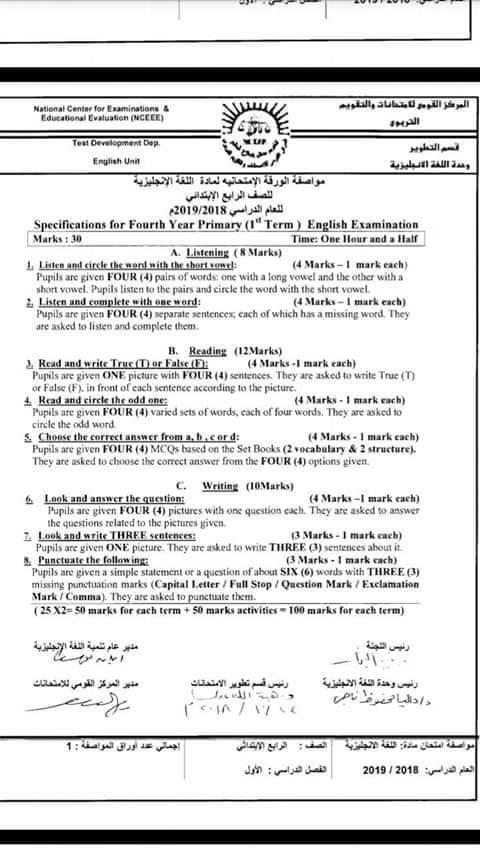 مواصفات الورقة الامتحانية لمادة اللغة الانجليزية 2019 كل الصفوف من خلال موقع مستشار اللغة الانجليزية
