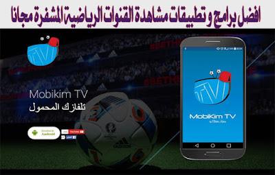 تطبيق-Mobikim-TV-لمشاهدة-قنوات-الرياضية-المشفرة