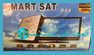 احدث ملف قنوات سمار سات S,ART SAT 888