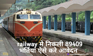 railway Vacancy