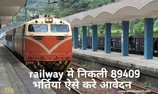 10वी पास के लिए Railway 89409 Vacancy, ऐसे करे Apply