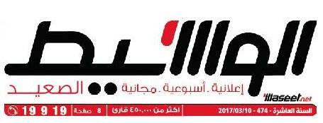 وظائف وسيط الصعيد عدد الجمعة 10 مارس 2017 م