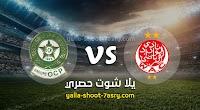 نتيجة مباراة الوداد الرياضي وأولمبيك خريبكة اليوم 10-08-2020 الدوري المغربي