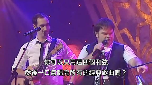 B.C. & Lowy: 流行樂的不敗公式!用四個和弦唱完一拖拉庫的經典歌曲 (中文字幕)