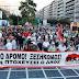 ΠΑΜΕ: Συλλαλητήρια σε Σύνταγμα, Θεσσαλονίκη και πολλές πόλεις