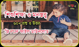 Child Development and Child Psychology Bengali PDF Download