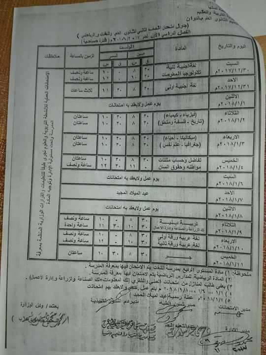 جداول امتحانات الترم الاول بمحافظة المنيا 2018 لجميع الشهادات
