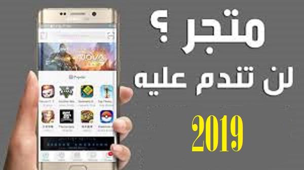 أفضل متجر سري لتحميل الالعاب والتطبيقات مجانا على هاتفك 2019