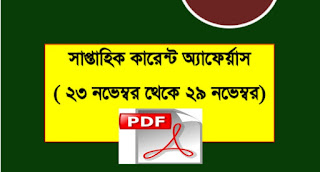 Weekly Current Affairs 23rd to 29th November 2018 Bengali PDF