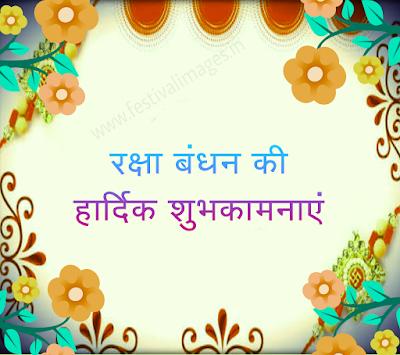 rakshabandhan ki shubhkamanaye