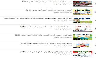 شرح منهج اللغة العربية للصف الاول الابتدائي 2019 الترم الثاني المنهج الجديد