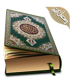 Hafizi Quran 15 Line Per Pages