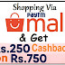 Get Flat Rs. 250 Cashback On Purchase Of Rs. 750 On PaytmMall App