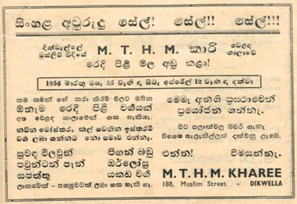 Freedom: Very Old Advertisements of SRI LANKA