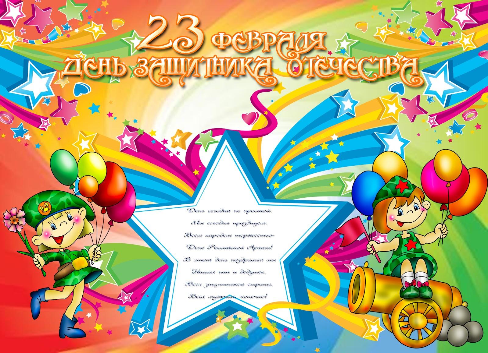 Стихи поздравления детские на 23 февраля изоражения
