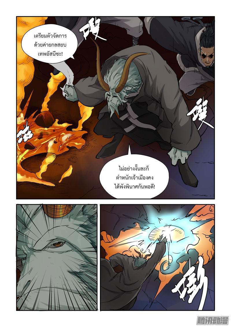 อ่านการ์ตูน Tales of Demons and Gods 131 ภาพที่ 2