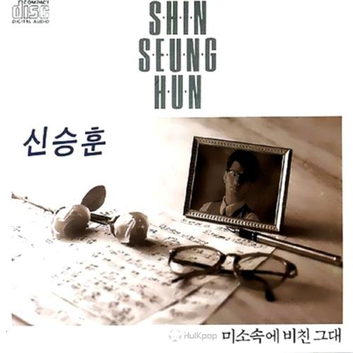Shin Seung Hun – Vol.1 미소속에 비친 그대