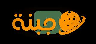 موقع-Jubna-بديل-جوجل-أدسنس