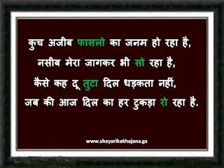 hart break shayari in hindi