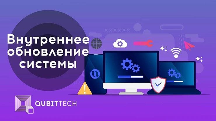 Новый функционал от Qubittech