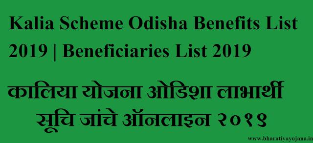 Kalia Scheme Odisha Beneficiaries List, kalia yojana odisha,Kalia Scheme Odisha Beneficiaries List download,odisha farmers,sarkari yojana list,pradhan mantri yojana,2019 yojana