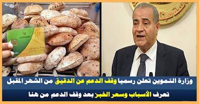 وزارة التموين تعلن رسميا وقف الدعم عن الدقيق من الشهر المقبل  تعرف الأسباب وسعر الخبز بعد وقف الدعم من هنا