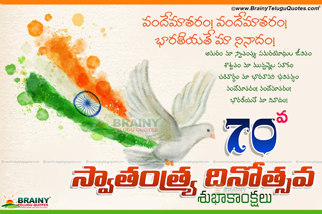 Latest Telugu Kavithalu about Independence Day, Independence Day August 15 Designs and Telugu thoughts, Telugu Mahatma Gandhi Independence Day Quotes, Telugu Nice Abdul Kalam Independence Day Quotations Images, Top Telugu Freedom Fighters Quotes and Independence Day Wishes in Telugu.