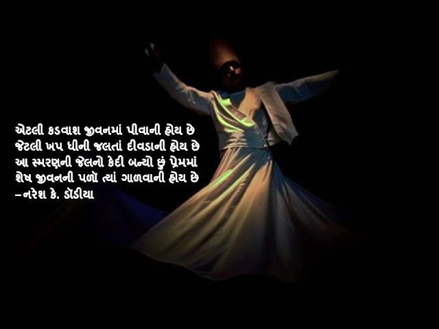 एटली कडवाश जीवनमां पीवानी होय छे Gujarati Muktak By Naresh K. Dodia