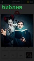 800 слов священник держит в руках библию и читает 2 уровень