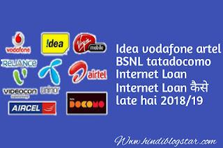 Internet Loan Kaise Le ? Idea, Airtel, vodafone All SIM Ussd Code 2018/19