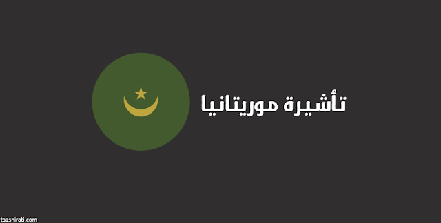 Mauritania Visa فيزا دخول موريتانيا