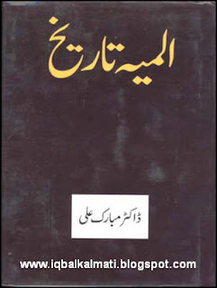 Almiya Tareekh by Dr. Mubarak Ali PDF Download