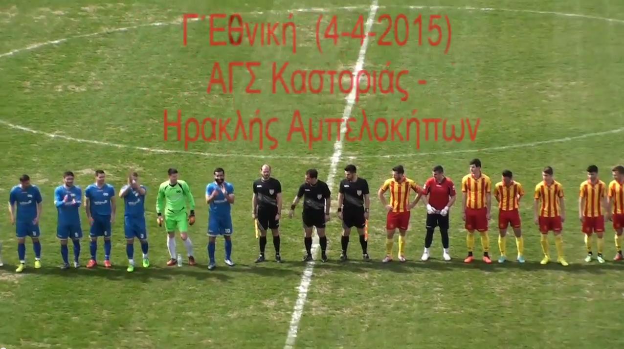 Το βίντεο του αγώνα: Καστοριά – Ηρακλής Αμπελοκήπων 0-3